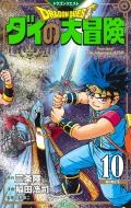 ドラゴンクエスト ダイの大冒険 新装彩録版 10 愛蔵版コミックス