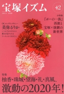 宝塚イズム42 特集 柚香・珠城・望海・礼・真風、激動の2020年!