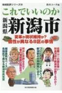 これでいいのか新潟県新潟市 変革か現状維持か?個性が異なる8区の事情 地域批評シリーズ