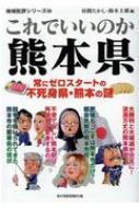 これでいいのか熊本県 常にゼロスタートの不死身県・熊本の謎 地域批評シリーズ
