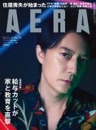 Aera (アエラ)2020年 12月 14日号