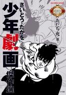 さいとう・たかを少年劇画傑作選 ビッグコミックス