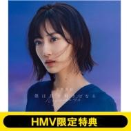 《HMV限定特典付き》 僕は僕を好きになる 【初回仕様限定盤 TYPE-A】(+Blu-ray)