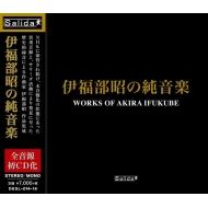 伊福部 昭の純音楽(3CD)