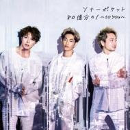 《12/13 イベントシリアル特典付き/全額内金》 80億分の1 〜to you〜【初回限定盤A】(CD+DVD)