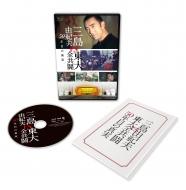 三島由紀夫vs東大全共闘 50年目の真実 Blu-ray