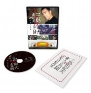 三島由紀夫vs東大全共闘 50年目の真実 DVD