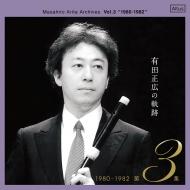 有田正広の軌跡 第3集 1980〜1982(2CD)