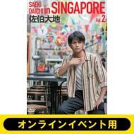 《12/19 WithLIVEトークショー配信シリアル付き》佐伯大地 IN SINGAPORE VOL.2<DVD1枚>【全額内金】