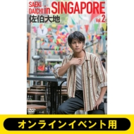 《12/19 WithLIVEトークショー配信&個別お話し会シリアル付き》佐伯大地 IN SINGAPORE VOL.2<DVD2枚>【全額内金】