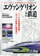 エヴァンゲリオンと鉄道 旅と鉄道 2021年 1月号増刊