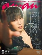 an・an (アン・アン)2020年 12月 16日号 【表紙:ジェシー(SixTONES)】