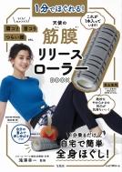 滝澤幸一/1分でほぐれる! 天使の筋膜リリースローラーbook