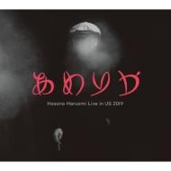 あめりか / Hosono Haruomi Live in US 2019