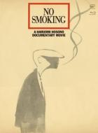 NO SMOKING (Blu-ray)
