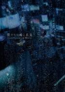 僕たちの嘘と真実 Documentary of 欅坂46 Blu-rayコンプリートBOX 【完全生産限定盤】