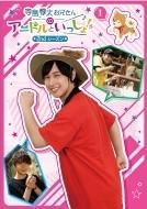 【DVD】寺島惇太お兄さんのアニドルといっしょ! 2nd シーズン 1