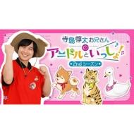 【DVD】寺島惇太お兄さんのアニドルといっしょ! 2nd シーズン 2