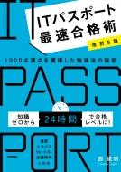 改訂5版 Itパスポート最速合格術 -1000点満点を獲得した勉強法の秘密