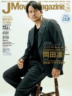 J Movie Magazine Vol.66【表紙:岡田准一『ザ・ファブル 殺さない殺し屋』】[パーフェクト・メモワール]