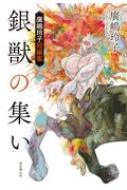 銀獣の集い 廣嶋玲子短編集