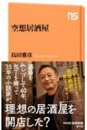 空想居酒屋 NHK出版新書