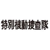 特別機動捜査隊 スペシャルセレクションVol.4<デジタルリマスター版>[DVD]