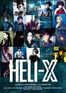 舞台「HELI-X」[DVD]