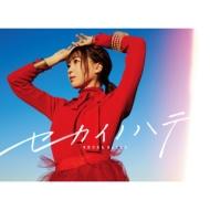 セカイノハテ【初回生産限定 セカイノハテ盤】(+Blu-ray)