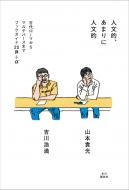 もっと人文学を! 吉川くんと山本くんの人文的ブックガイド