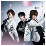 舞幻【初回限定盤B】(+DVD)