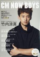 CM NOW BOYS Vol.11 CM NOW (シーエム・ナウ)2021年 2月号別冊