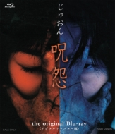 呪怨 the original Blu-ray <デジタルリマスター版>