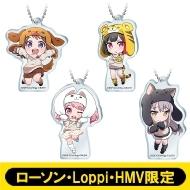 アクリルキーホルダー4個セット(A)【ローソン・Loppi・HMV限定】