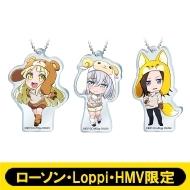 アクリルキーホルダー3個セット(B)【ローソン・Loppi・HMV限定】