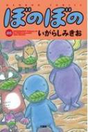 ぼのぼの 46 バンブーコミックス