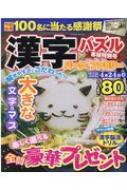 漢字パズルパーク & ファミリー 寒桜特別号 Power Mook