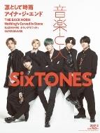 音楽と人 2021年 2月号【表紙巻頭:SixTONES】