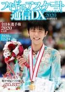 フィギュアスケート通信DX 全日本選手権2020 最速特集号 メディアックスMOOK