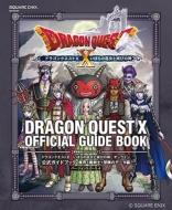 ドラゴンクエストX いばらの巫女と滅びの神 オンライン公式ガイドブック 魔界+魔剣士+冒険のデータ編 バージョン5.0〜5.4