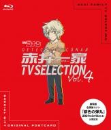 名探偵コナン 赤井一家 TV SELECTION Vol.4