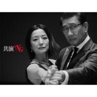 共演NG Blu-ray BOX