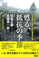 安保闘争六〇周年記念講演会記録 甦る、抵抗の季節