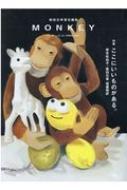 Monkey Vol.23 特集 ここにいいものがある。