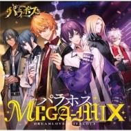 パラホス MEGA-MIX 【初回盤】(+Blu-ray)