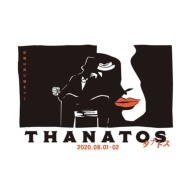 音楽朗読劇READING HIGH第5回公演『THANATOS〜タナトス〜』【完全生産限定版】