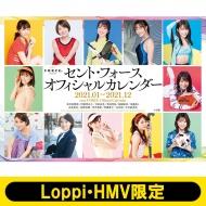 セント・フォースオフィシャルカレンダー2021【Loppi・HMV限定】