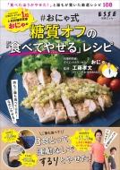 #おにゃ式 糖質オフの「食べてやせる」レシピ 別冊エッセ