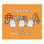 こうえんデビュー【完全生産限定盤】(+DVD+タオル)