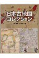 図説 日本古地図コレクション ふくろうの本